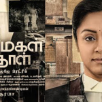 Jyothika Starrer Ponmagal Vandhal Full HD Movie Leaked For Free Download on Tamilrockers